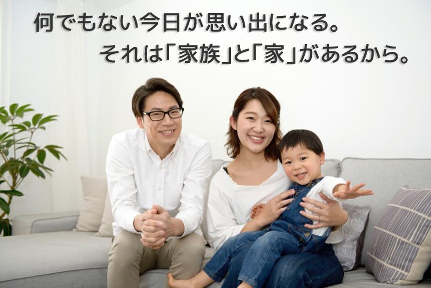新築建売を買って幸せな家族